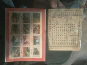 张龙地报信