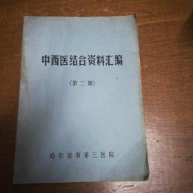 中西医结合学术资料汇编(第二期)油印本