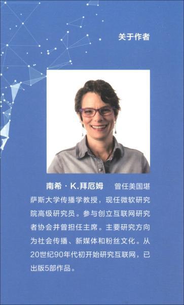 【全新正版】4折 交往在云端:数字时代的人际关系(第2版)(新闻与传播学译丛·学术前沿系列)9787300272153中国人民大学出版社南希·K. 拜厄姆(Nancy K. Baym)