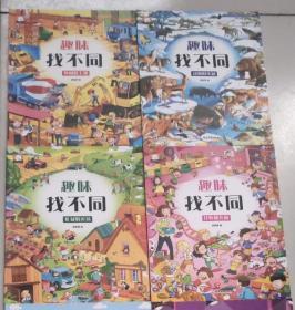 正版 专注力培养游戏书(全4册):一起寻宝藏+视觉大发现+脑力大比拼+他们藏在哪里)+趣味找不同(全4册):开心幼儿园+忙碌的农场+动物的乐园+热闹的工地 8册合售 有画线