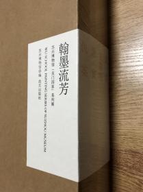 翰墨流芳——苏州博物馆吴门四家系列展