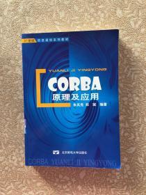 CORBA原理及应用