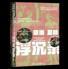 亚当夏娃浮沉录                  甲骨文系列丛书                 [美]斯蒂芬·格林布拉特(Stephen Greenblatt) 著;生安锋 等译
