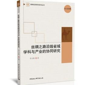 丝绸之路沿线省域学科与产业的协同研究