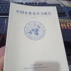 中国企业竞争力报告2003