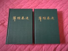 萍踪桊迹上下卷(签赠本)编号本第168号