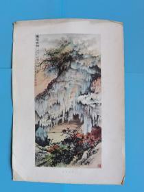 五十年代散页.庚桑古洞.吴湖帆作【8开】