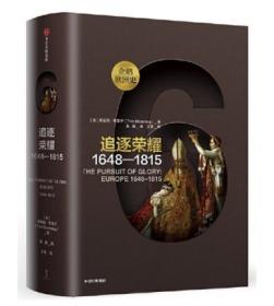 企鹅欧洲史 追逐荣耀:1648-1815
