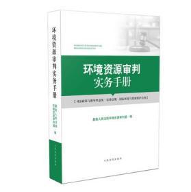 2020新书 环境资源审判实务手册 最高人民法院环境资源审判庭编