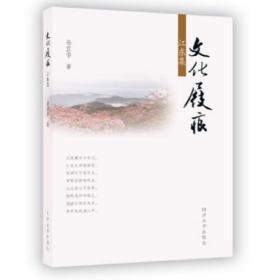 文化屐痕(江东集)