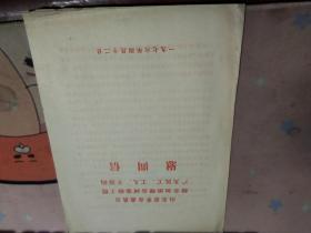 山东省革命委员会给参加治理黄河春修工程广大民工,工人,干部的慰问信N1781