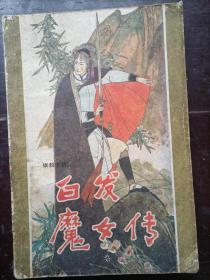 白发魔女传(上)