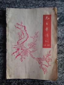 毛主席诗词讲解(16开168页)