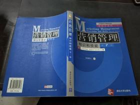 营销管理知识和技巧第7版