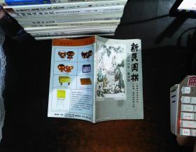 新民围棋 2002  第四期.