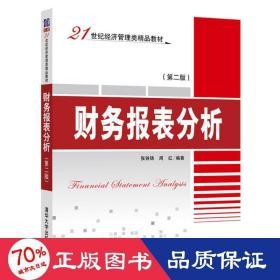 财务报表分析(第二版)