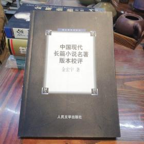 中国现代长篇小说名著版本校评    人民文学出版社2004年一版一印仅印3000册