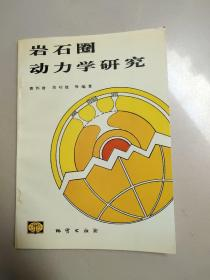 岩石圈动力学研究【原版  1版1印 600册  扉页有 作者签赠】