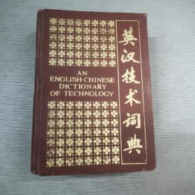 英汉技术词典..
