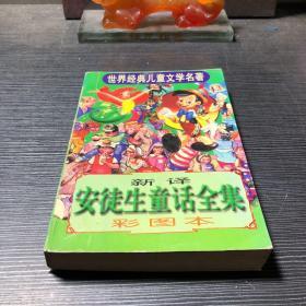 安徒生童话全集:新译 彩图本