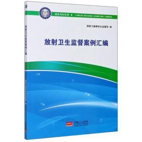放射卫生监督案例汇编/蓝盾书屋系列