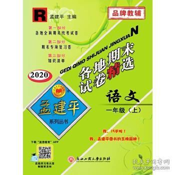 各地期末试卷精选:语文(一年级上 R 2016)