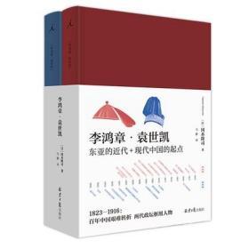 李鸿章·袁世凯全两册
