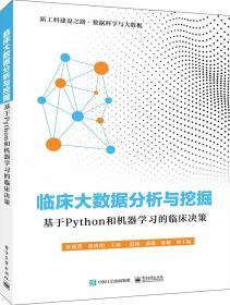临床大数据分析与挖掘――基于Python和机器学习的临床决策