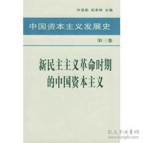 中国资本主义发展史 第三卷 新民主主义革命时期的中国资本主义
