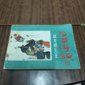 后西游记7—战文明天王(箱12)