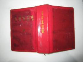 【艺芸阁】《毛泽东选集》(一卷本)繁体竖排红色皮套装,人民出版社1966年6月第1版北京第1次印刷,书籍尺寸横14.5*纵21*厚4.5CM