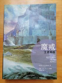 正版现货 魔戒 第3部 王者再临 译林出版社 插图平装版
