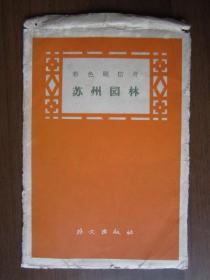 老明信片:苏州园林(外文出版社出版,1959年初版,11张)