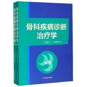 骨科疾病诊断治疗学(套装上下册)