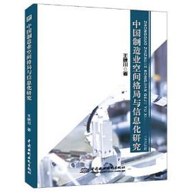 中国制造业空间格局与信息化研究