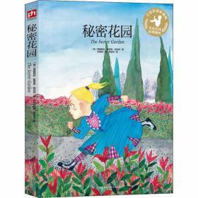 秘密花园 手绘彩珍藏版 新课标阅读 (美)弗朗西丝·霍奇森·伯内特 新华正版