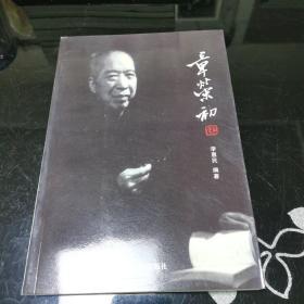 南浔丛书第三辑 章荣初
