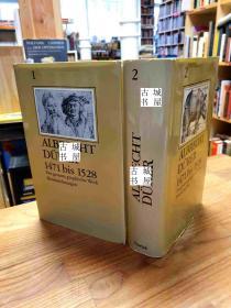 收藏版《丢勒的作品集 2卷全》大量图录,约2000年出版。