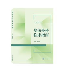 烧伤外科临床指南  谢卫国  武汉大学出版社  9787307214699