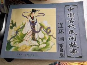 中国古代民间故事连环画