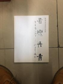 陈晓敏书画作品集 苦恋丹青