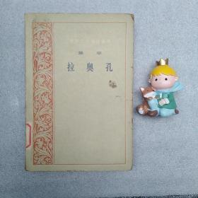 拉奥孔 外国文艺理论丛书