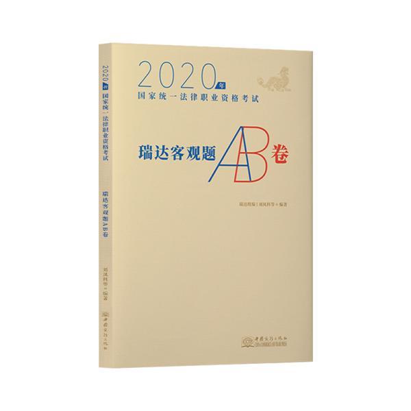 2020年  瑞达客观题AB卷