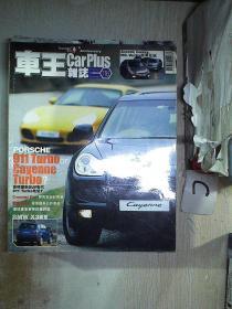 车王杂志2003 7