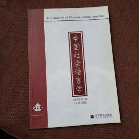 中国社会语言学2009年第1期(总第12期)