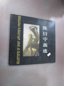 陈衍宁画选
