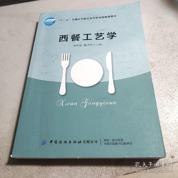 西餐工艺学