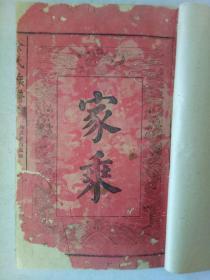 《余氏族谱》 存五厚册  1944年5月  仅印50套  活字版  线装  该书开本宏大   有19幅人物画  值得收藏