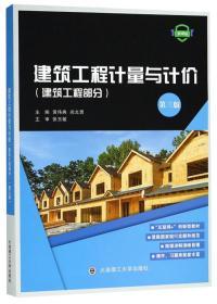 建筑工程计量与计价建筑工程部分 微课版 第3版 黄伟典 尚文勇 大