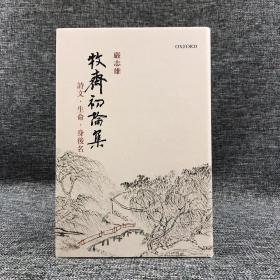 香港牛津版  严志雄《牧斋初论集 - 诗文、生命、身后名》(精装)